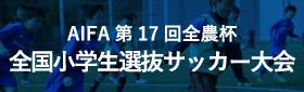 全国小学生選抜サッカー大会